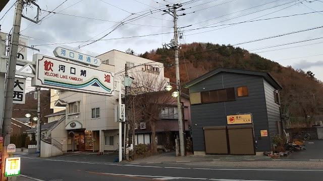 Kawaguchiko Hotel New Century