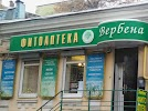 """Гомеопатическая Фитоаптека """"Вербена"""""""