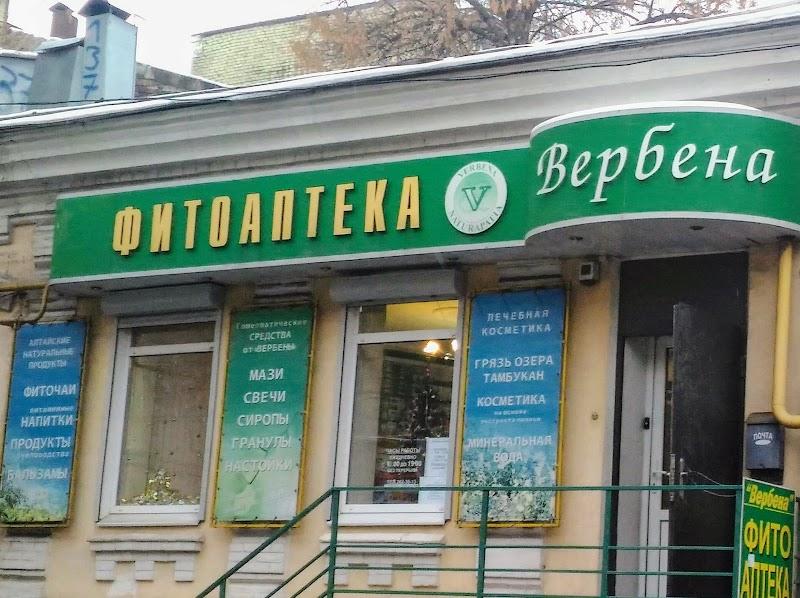"""Гомеопатическая Фитоаптека """"Вербена"""" на фото"""