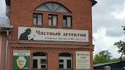 Частный Детектив, Московская улица на фото Иванова