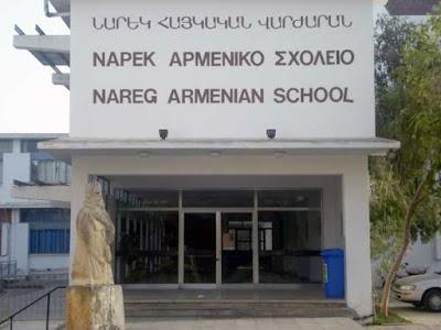 nareg armenian school nicosia betting