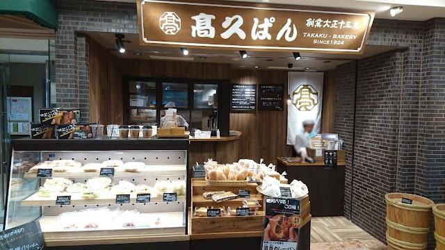 高久ぱん 大船ルミネウィング店