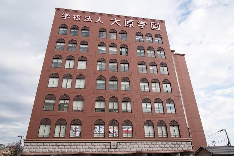 大原簿記公務員専門学校千葉校
