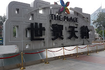 The Place, Beijing, China