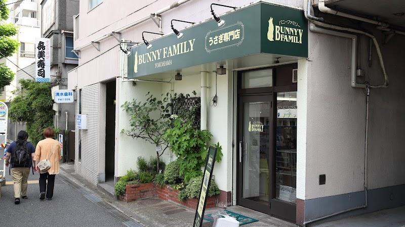 バニーファミリー横浜店