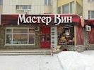 Мастер Вин, улица Мингажева на фото Уфы