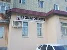 Городская стоматологическая поликлиника № 6