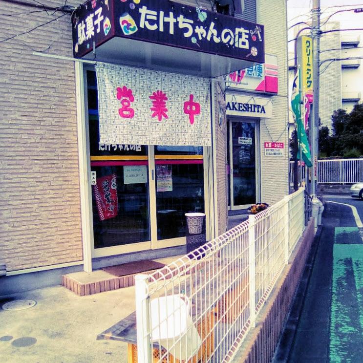たけちゃんの店(駄菓子屋)