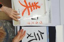 Calligraphy Kyoto, Nakagyo, Japan