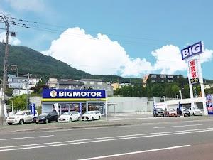 ビッグモーター 札幌手稲店