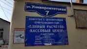 Единый расчетно-кассовый центр, Университетская улица, дом 9 на фото Пятигорска