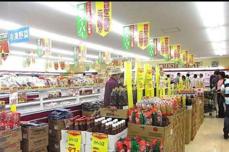 業務スーパー富士吉田店
