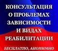 Наркологический справочник РФ