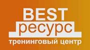 БЕСТ-РЕСУРС, центр развития персонала на фото Ставрополя