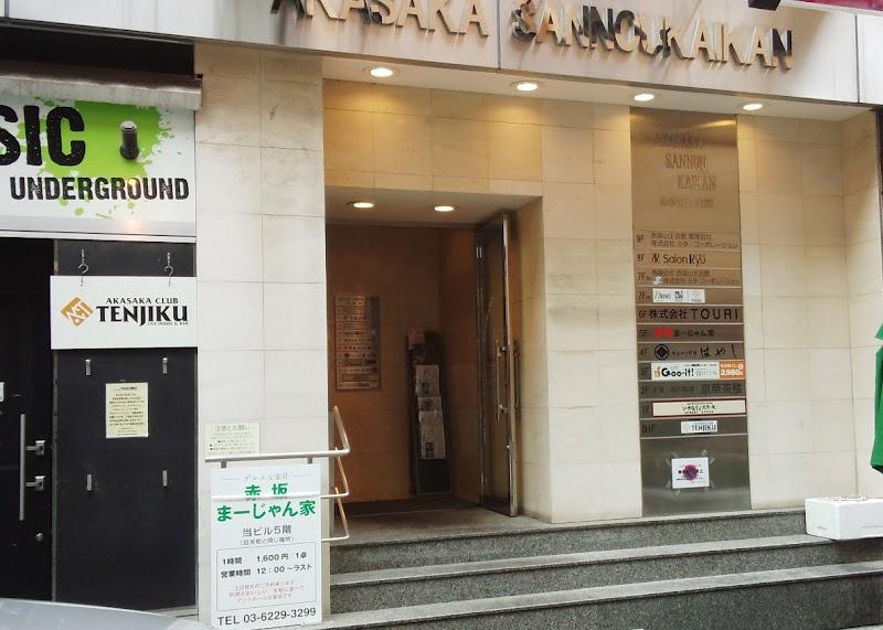 赤坂CLUB・TENJIKU