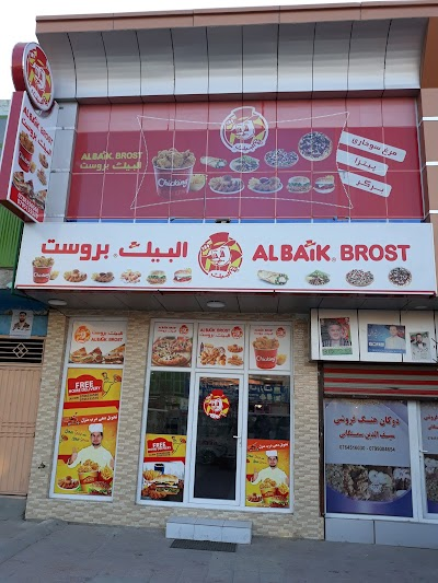 ALBAiK BROST البیک بروست