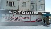 АВТОДОМ, улица Воронова на фото Красноярска