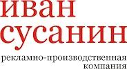 Иван Сусанин, проспект Мира на фото Костромы