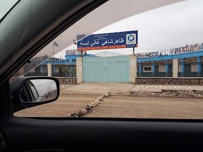 Zahir Shahi High School