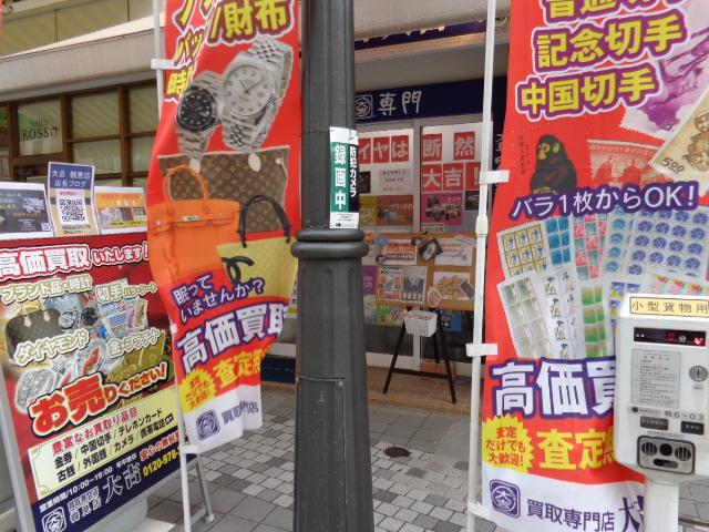 買取専門店大吉 鶴見店