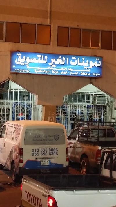 تموينات الخير للتسويق, Makkah (+966 12 536 5183)