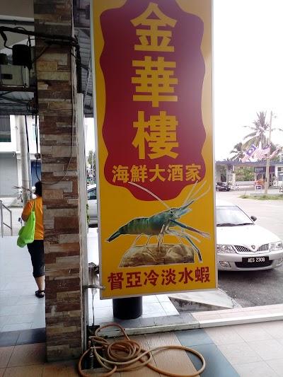Restaurant Kim Wah