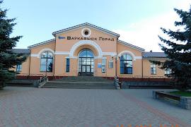 Железнодорожная станция  Volkovysk Gorod