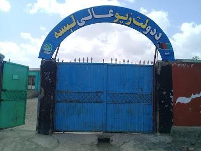 دولت زاي عالي ليسه
