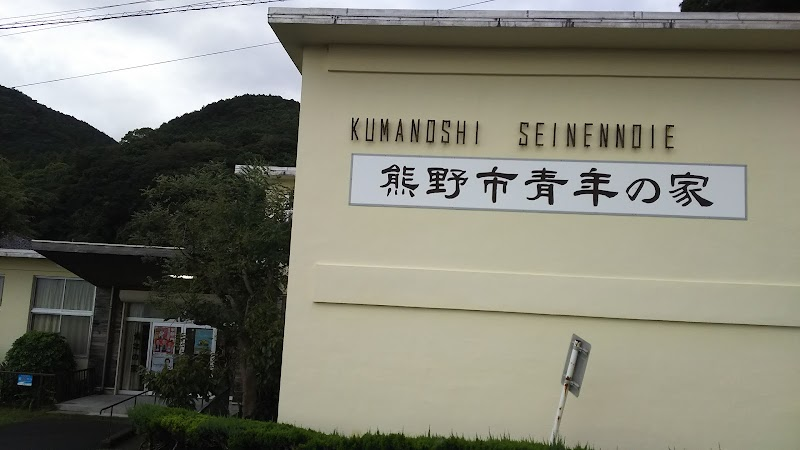 ユースホステル熊野市青年の家