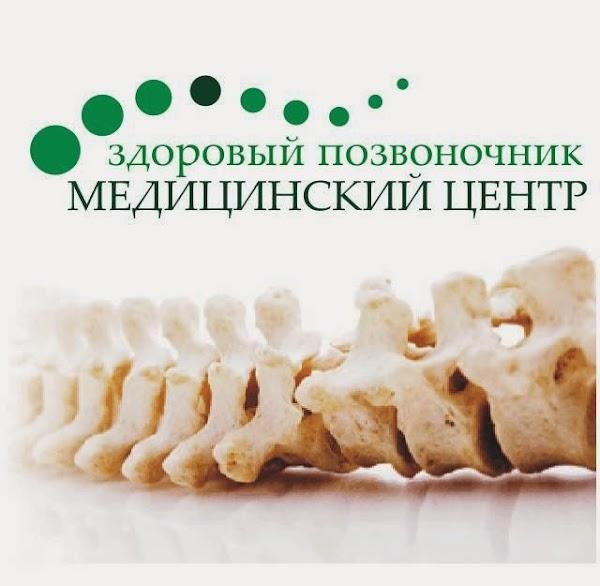 Центр здорового позвоночника в костанае