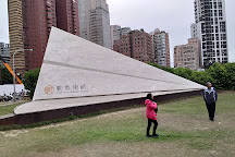 Block Museum, West District, Taiwan