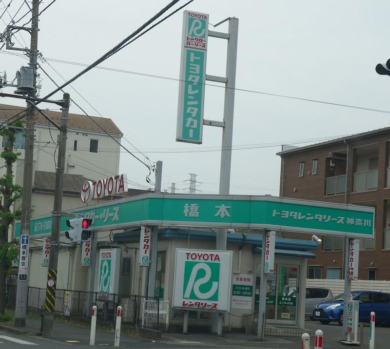 トヨタレンタカー橋本店