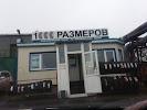 1000 Размеров, Пограничная улица на фото Петропавловска-Камчатского