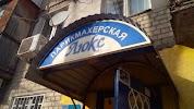 Люкс, Железнодорожная улица, дом 90 на фото Саратова
