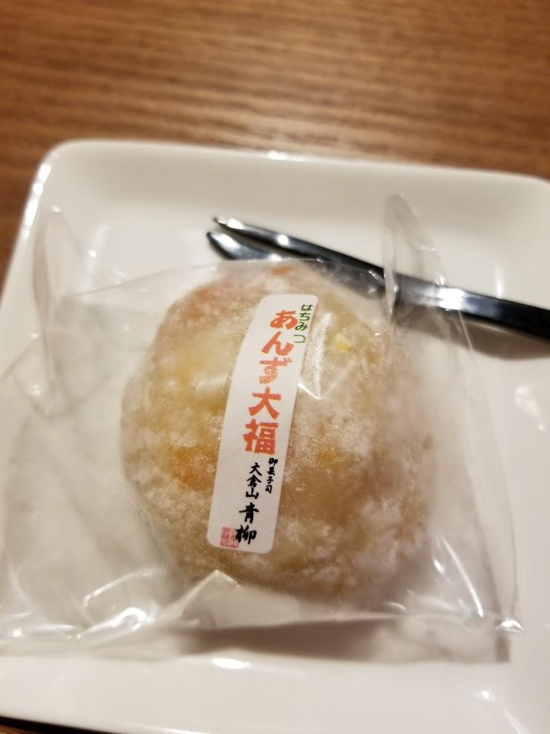 御菓子司 大倉山青柳