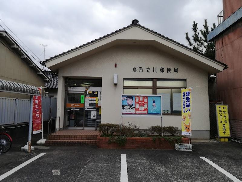 鳥取立川郵便局 (鳥取県鳥取市立川町 郵便局 / 郵便局) - グルコミ