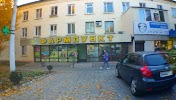 Ваша аптека, улица Мира, дом 42 на фото Тирасполя