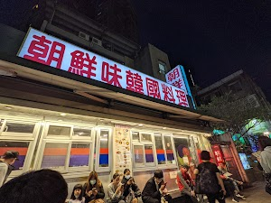 Joseonmas Korean Cuisine Xindian Store