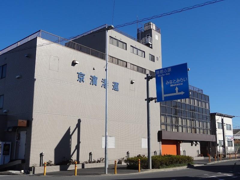 京濱港運㈱ 本社 総務部