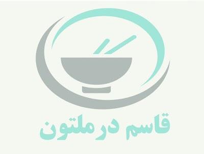 Qasem Pharmacy قاسم درملتون