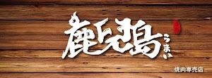 鹿兒島燒肉專賣店 板橋新板店