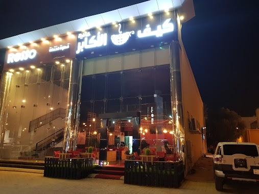 كوفي شوب كيف الاكابر Sakakah Opening Times 6204 طريق الملك خالد الربوة سكاكا 72351 5009 طريق الملك خالد Tel 966 50 124 5557