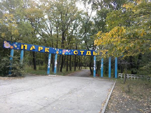 Фото парк спасска дальнего