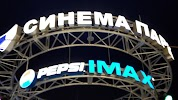 Синема парк, улица Кутякова на фото Саратова