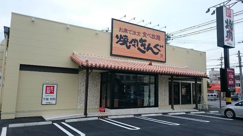 焼肉 キング 倉敷