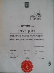 Адвокат в Тель-Авиве Ариэль Кацман עו