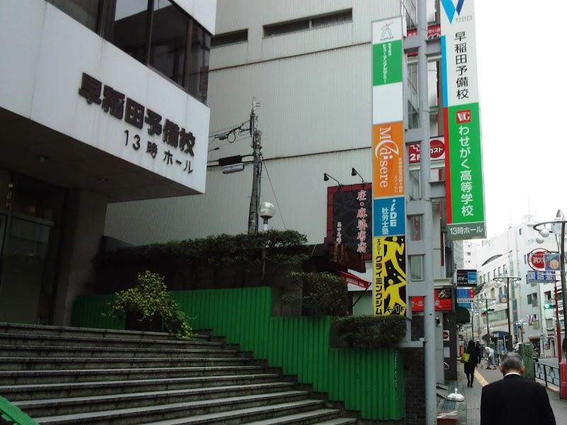 ヒューマンアカデミー日本語学校 東京校
