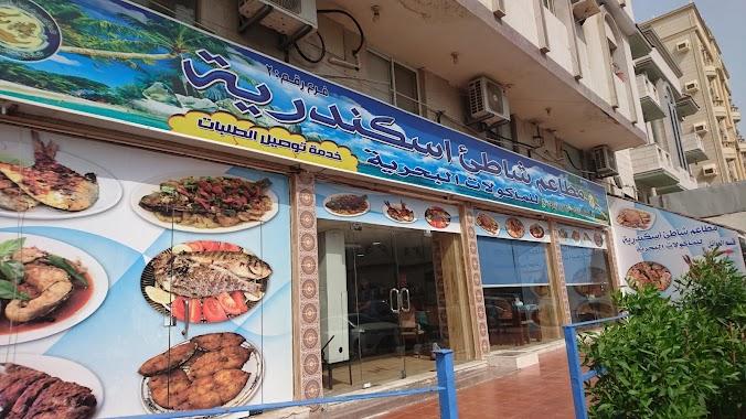 شاطئ الاسكندرية جدة