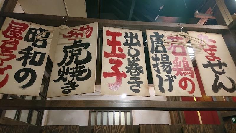 昭和食堂 篭山店