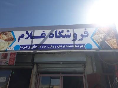 فروشگاه غلام Ghulam Store